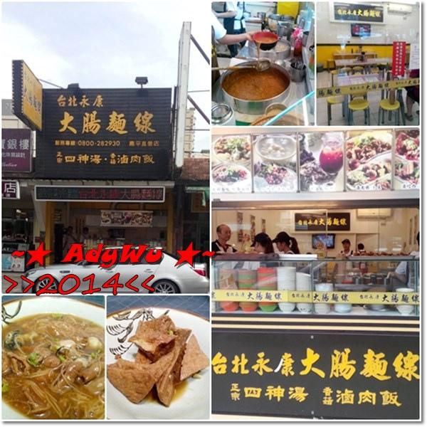 桃園桃園市 台北永康大腸麵線 南平店