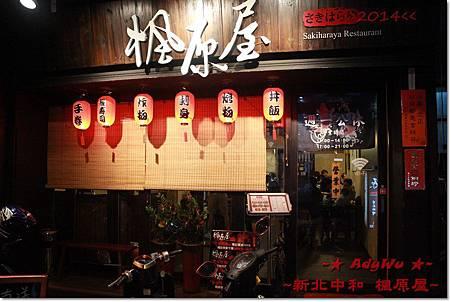 新北中和 日式料理『楓原屋』
