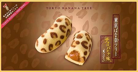 Tokyo Banana 東京香蕉樹