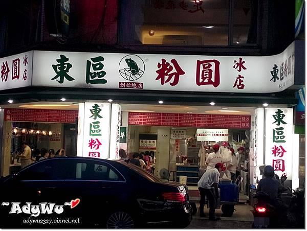台北東區 東區粉圓