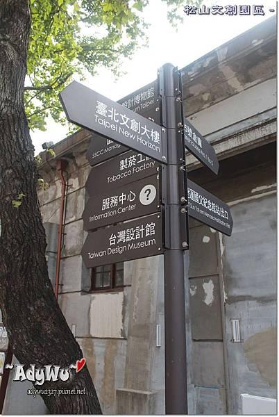 松山文創園區 (松山菸廠)
