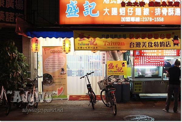 台北大安 盛記臭豆腐