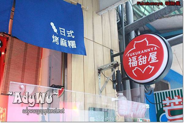 Fukukannya 福甜屋
