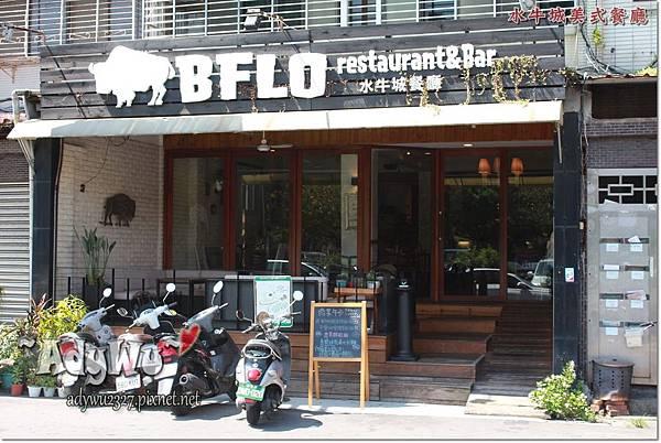 BFLO 水牛城 1F