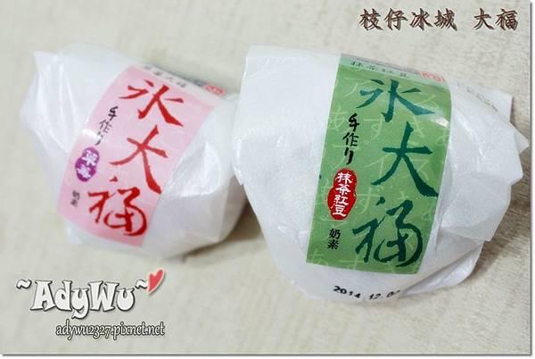 冰大福 草莓抹茶紅豆01