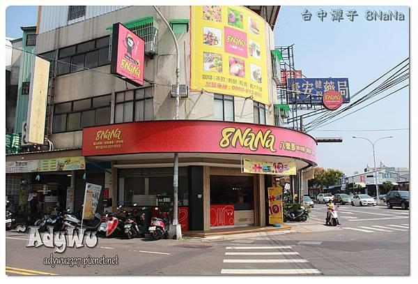 台中潭子8NaNa八樂那咖啡複合店