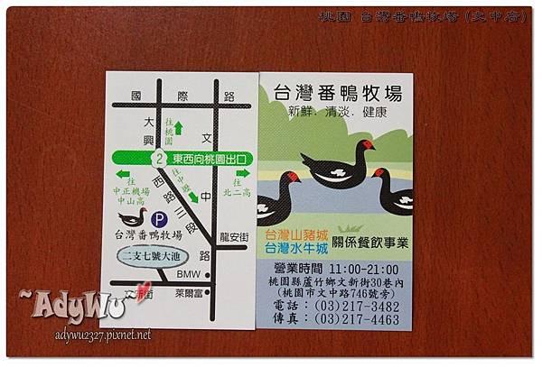 桃園 台灣番鴨牧場 (文中店)