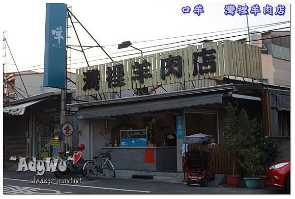 台南 咩 灣裡羊肉店(總店)
