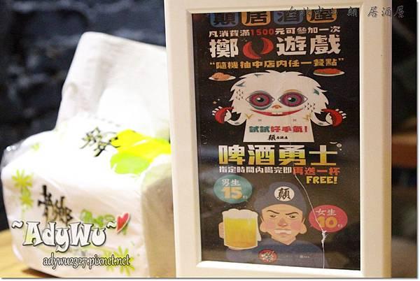 2014 台北中山 顛 居酒屋