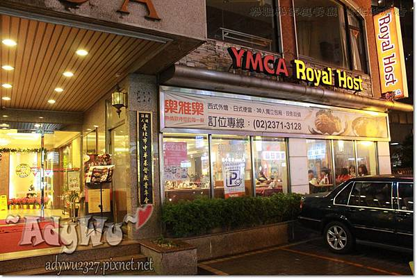2014 ROYAL HOST 樂雅樂家庭餐廳