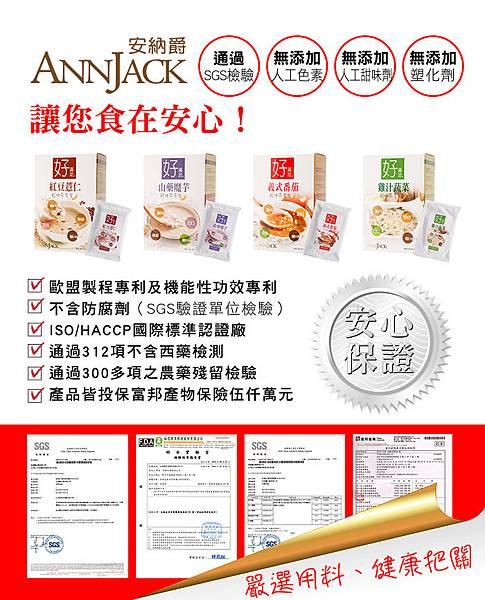 ANNJACK_WebSC_09