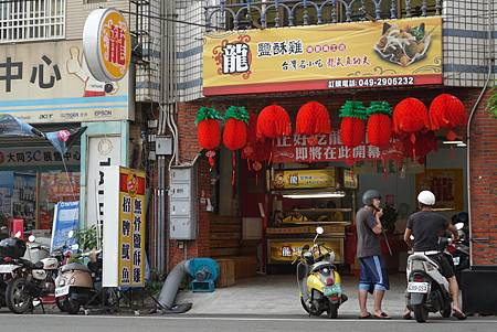 正好吃-龍鹽酥雞-埔工店