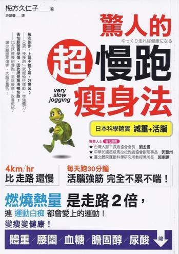 超慢跑11.jpg