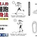超慢跑書介紹.jpg