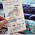 大阪巨蛋3.JPG