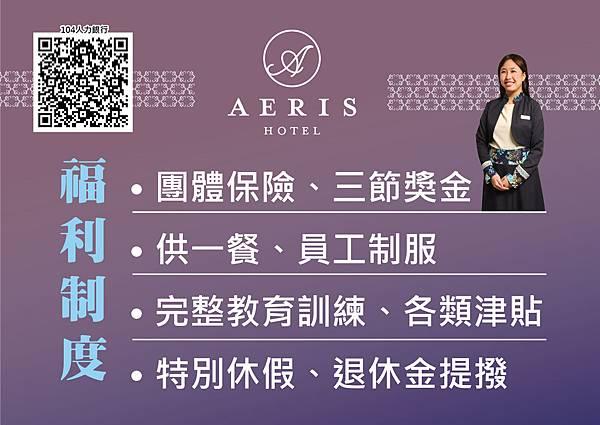 台中西區愛麗絲大飯店-福利制度.jpg