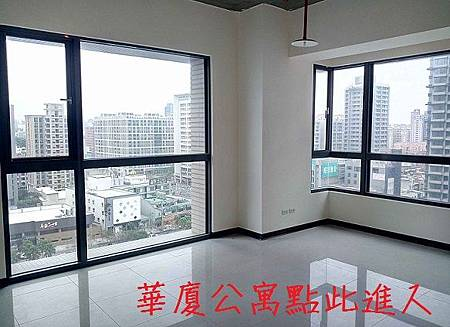 華廈公寓類