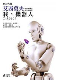I,Robot.png