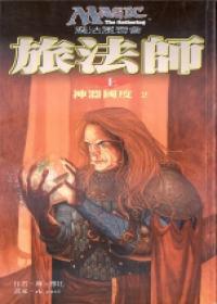 Planerwalker novel cover 1.jpg