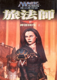 Planerwalker novel cover 2.jpg