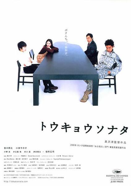 tokyo-sonata1.jpg