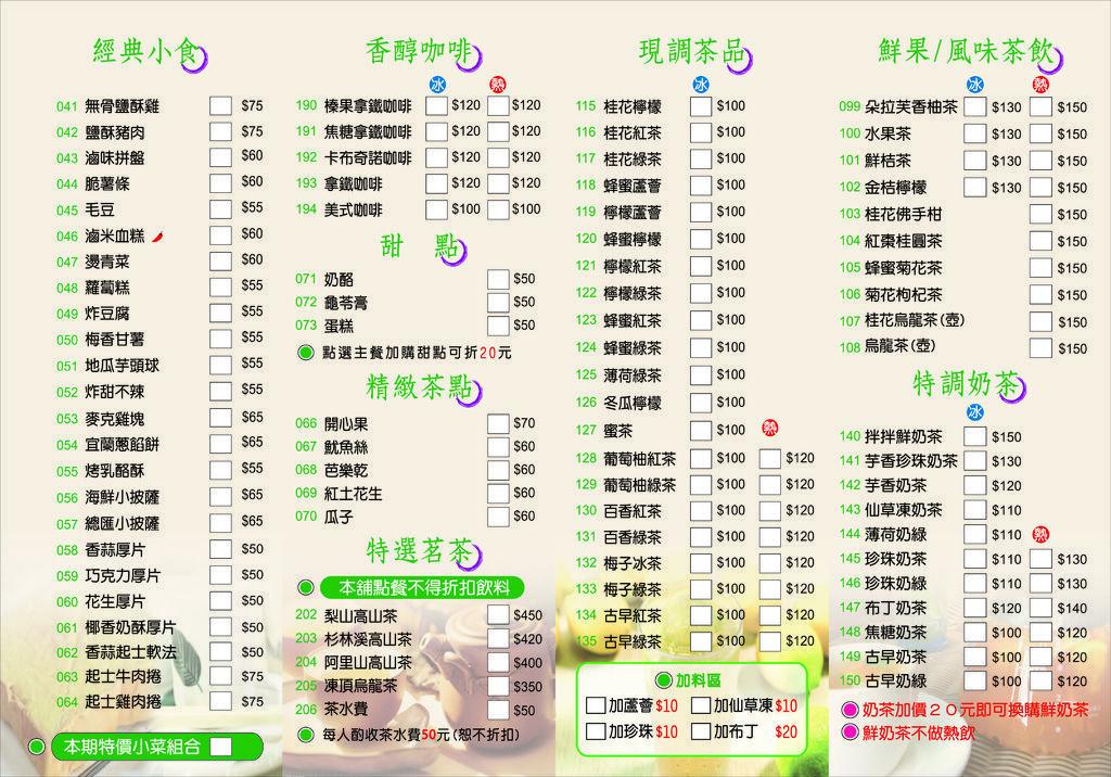 menuP2.jpg