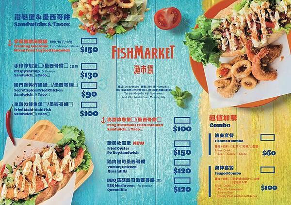 漁市場菜單