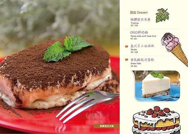 佐式義餐酒館 菜單