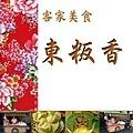 東粄香電子書