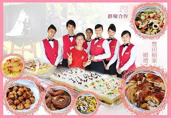 成功群聚婚宴自助料理