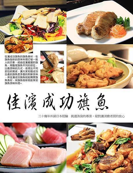 佳濱成功旗魚