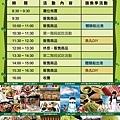 東海岸旗魚祭及臍橙節,台東成功鎮-旗邀橙功,慢旅行