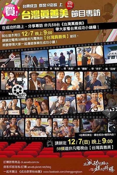 12/7/2014 非凡58台-台灣真善美專訪
