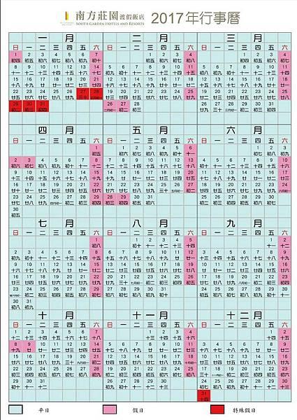 2017行事曆