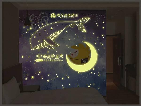 星空親子房夜間