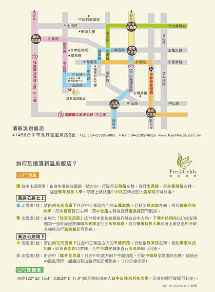 清新溫泉飯店交通路線