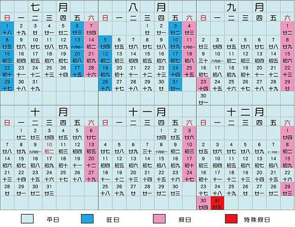 9-12月行事曆