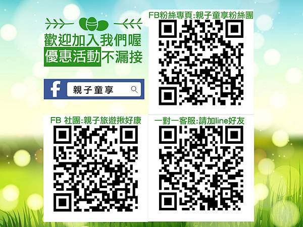 親子童享QR code-01