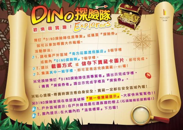 20180904-DINOTan Xian Dui -Xun Bao Jie Shao Biao  (1)