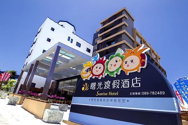 曙光渡假酒店_181101_0018.jpg