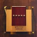 五星級酒店認證.JPG