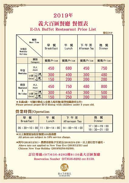 天悅百匯餐廳價目