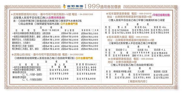 1999通用券加價表輸出檔(2019下半年改版)-02