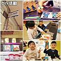 5-1 DIY活動.jpg
