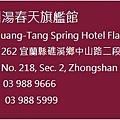1-2飯店資訊.JPG