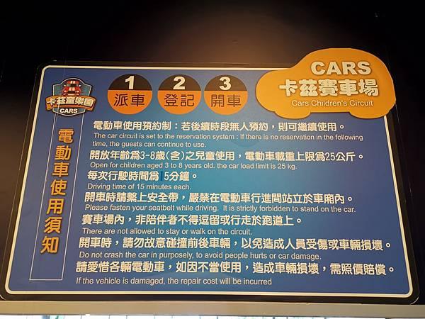 8-5賽車注意事項.jpg