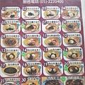 12-2粉圓菜單.jpg