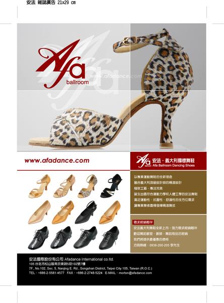 安法國際_雜誌廣告20070608.jpg
