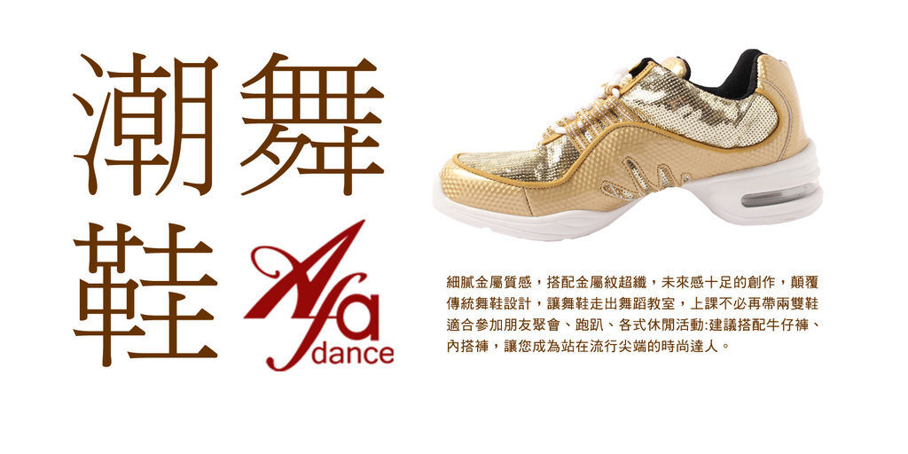 fb-潮舞鞋