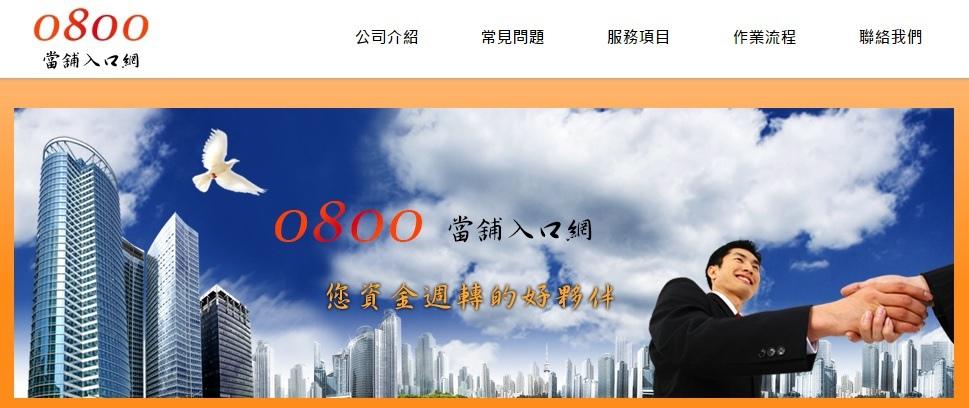 台北機車借款
